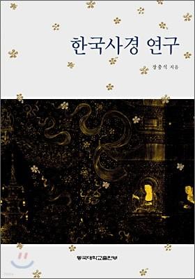 한국사경 연구
