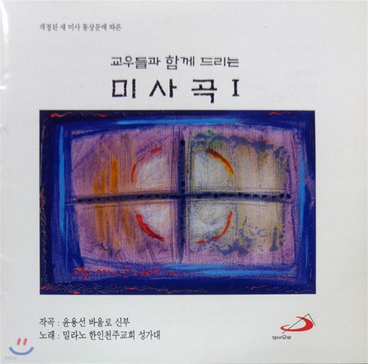 윤용선 바울로 신부 / 밀라노 한인천주교회 성가대 - 새 미사 통상문에 의한 미사곡 1