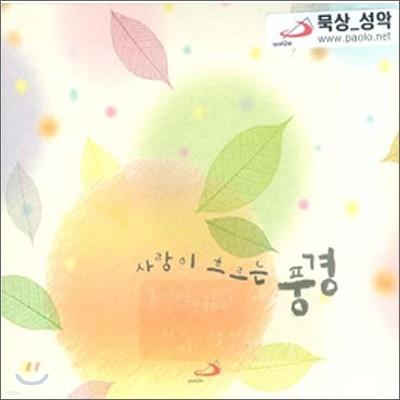 양동철 - 사랑이 흐르는 풍경 [카운터 테너 노래집]