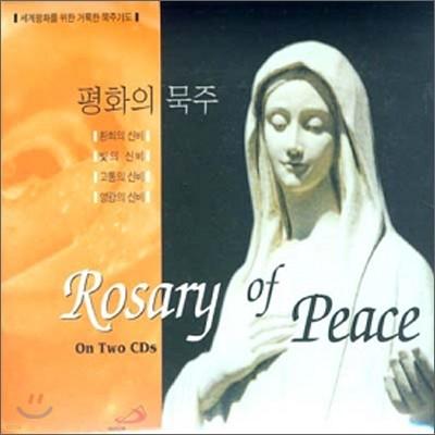 평화의 묵주 - Rosary of Peace 세계평화를 위한 거룩한 묵주기도