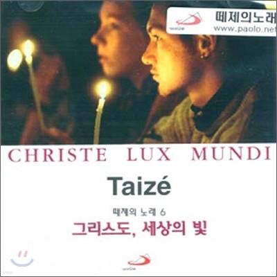 Taize 그리스도, 세상의 빛 (CHRISTE LUX MUNDI) CD : 떼제의 노래 6