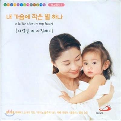 사랑을 이 아침에도 : The Best of Classics 엄마랑 아기랑 함께 듣는 클래식 태교음악 Ⅰ - 내 가슴에 작은 별 하나