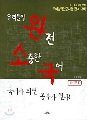 우리들의 완전 소중한 국어 풀기책 2