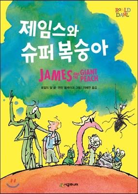 제임스와 슈퍼 복숭아