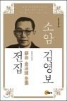 소암 김영보 전집