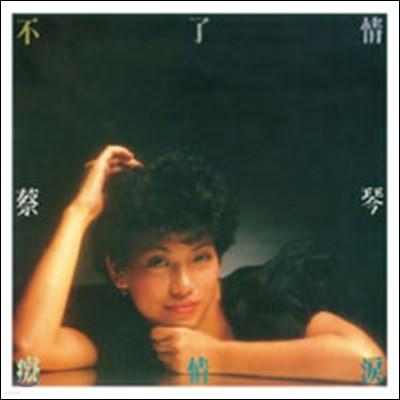채금 (蔡琴 / Tsai Chin) - Endless Love