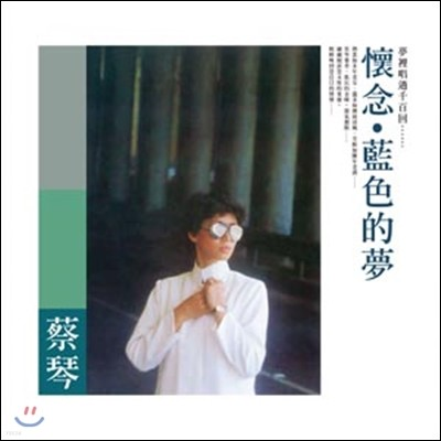 채금 (蔡琴 / Tsai Chin) - Blue Dream