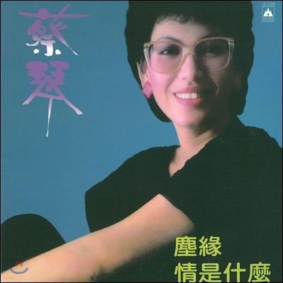 채금 (蔡琴 / Tsai Chin) - What is Love [180g LP]