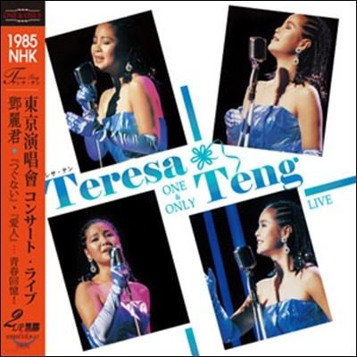 등려군 (鄧麗君 / Teresa Teng) - 1985 NHK One & Only Live Complete [2LP]