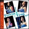 ����� (������ / Teresa Teng) - 1985 NHK One & Only Live Complete