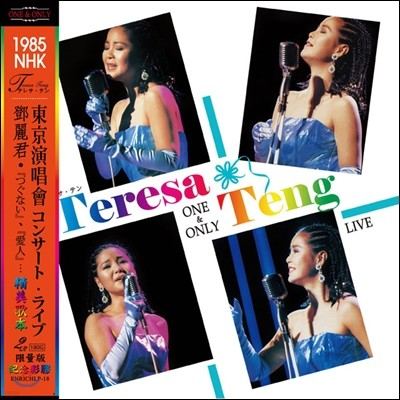 등려군 (鄧麗君 / Teresa Teng) - 1985 NHK One & Only Live Complete