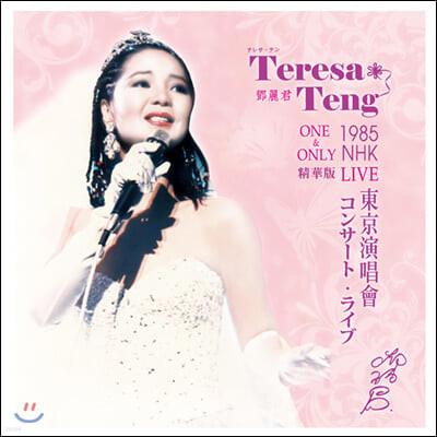 등려군 (鄧麗君 / Teresa Teng) - 1985 NHK One & Only Live Best [LP]