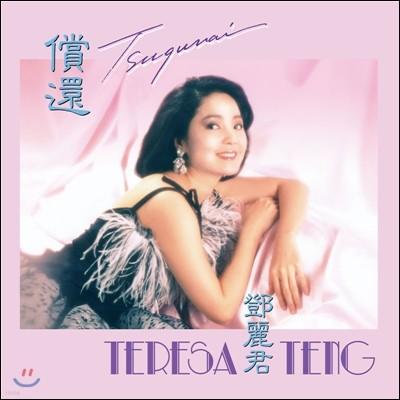 등려군 (鄧麗君 / Teresa Teng) - Tsugunai [LP]
