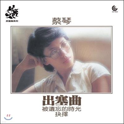 채금 (蔡琴 / Tsai Chin) - Leaving Home [LP]