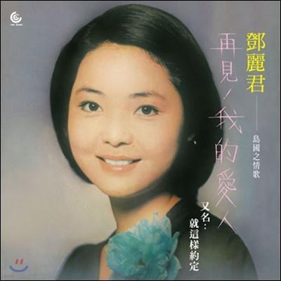 등려군 (鄧麗君 / Teresa Teng) - Goodbye My Love [LP]
