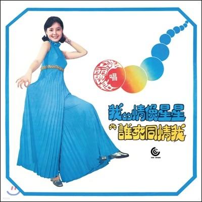 등려군 (鄧麗君 / Teresa Teng) - I Love Like Stars [LP]