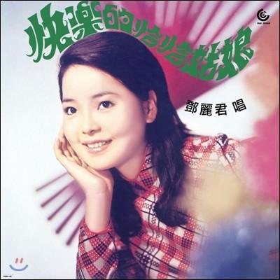 등려군 (鄧麗君 / Teresa Teng) - Happy Girl