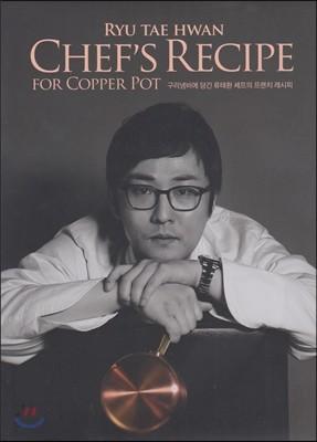 류태환 셰프의 레시피 RYU TAE HWAN CHEF'S RECIPE FOR COPPER POT