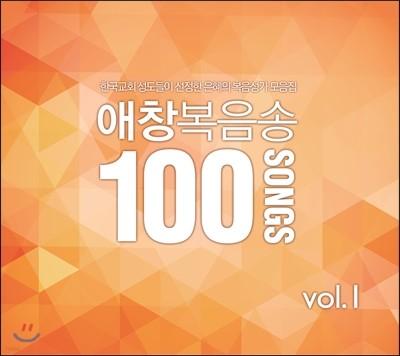애창복음송 100 Vol.1 - 한국교회 성도들이 선정한 은혜의 복음성가 모음집