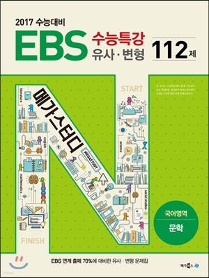 EBS 수능특강 유사·변형 국어영역 문학 112제 (2016년)