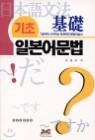 기초 일본어문법
