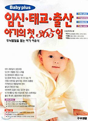 Baby plus 임신·태교·출산 아기의 첫 365일