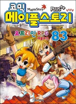 코믹 메이플스토리 오프라인 RPG 83