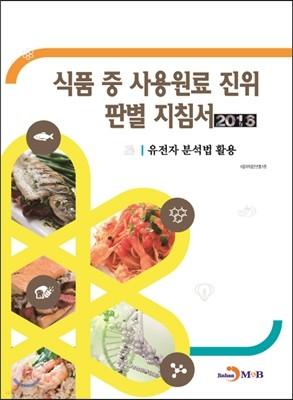 2016 식품 중 사용원료 진위 판별 지침서