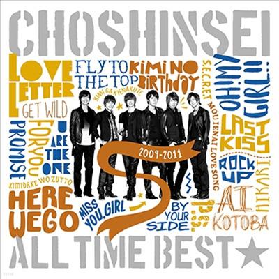 초신성 - All Time Best☆2009-2011 (2CD)