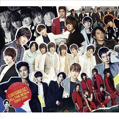 초신성 - All Time Best☆2009-2016 (4CD+1DVD)