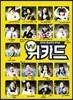 Mnet 위키드 : 전국민 동심저격 뮤직쇼