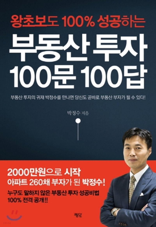 부동산 투자 100문 100답