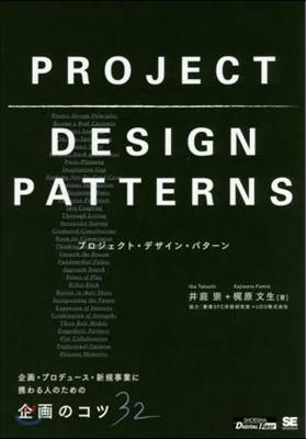 プロジェクト.デザイン.パタ-ン