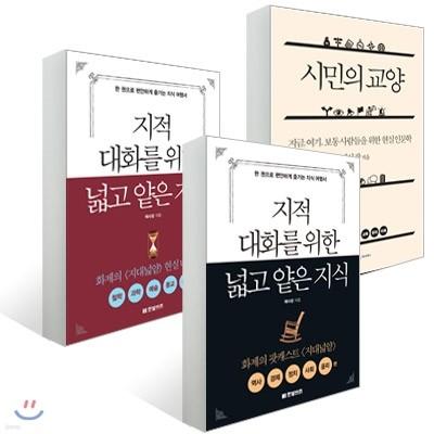 채사장 eBook 3권 세트
