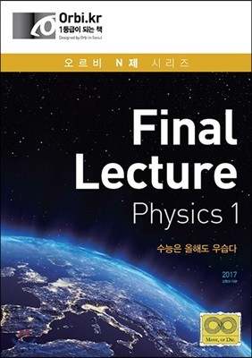 2017 Final Lecture Physics 1 (2016년)