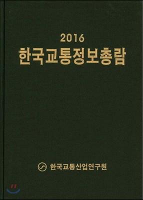 2016 한국교통정보총람