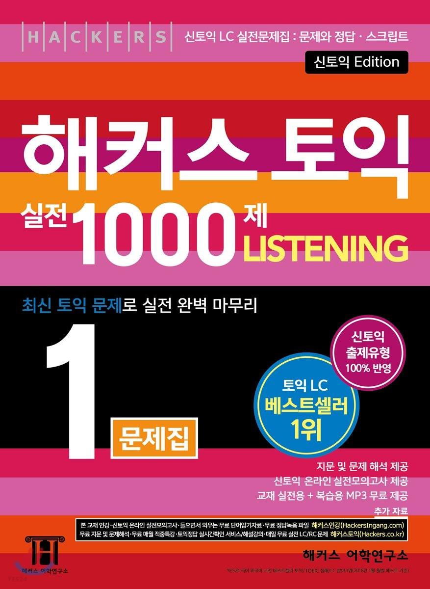 해커스 토익 실전 1000제. 1 리스닝 Listening(LC) 문제집(신토익 Edition)