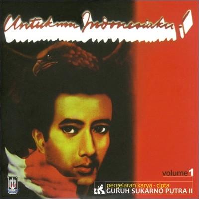 Guruh Soekarno Putra (구루 수카르노 푸트라) - Pergelaran Karya Cipta Vol.1 [LP+CD]