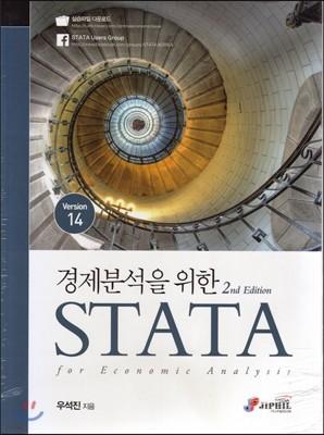 경제분석을 위한 STATA