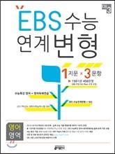 ��3 EBS ���� ���躯�� ����� ����Ư�� ����+����ؿ��� (2016��)
