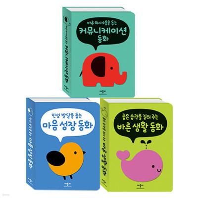 폭신폭신 보드북 그림책 시리즈 (전3권) -바른생활.커뮤니케이션.마음성장