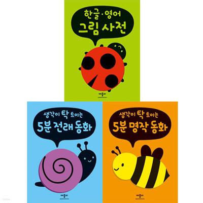 폭신폭신 보드북 그림책 시리즈 (전3권) -5분명작.5분전래.한글영어