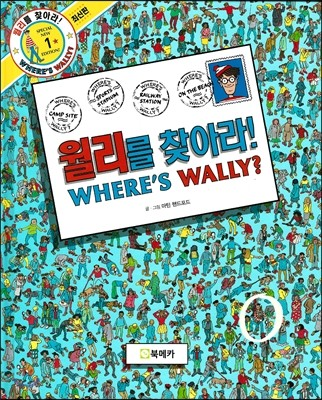 월리를 찾아라 1