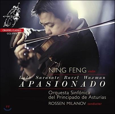Ning Feng 사라사테: 지고이네르바이젠 / 랄로: 스페인 교향곡 / 라벨: 치간 / 비제-왁스만: 카르멘 환상곡 (Apasionado - Sarasate / Lalo / Ravel / Bizet-Waxman) 닝펑