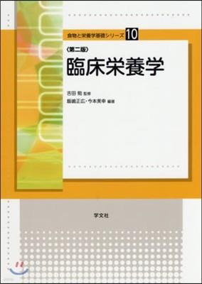 臨床榮養學 第2版
