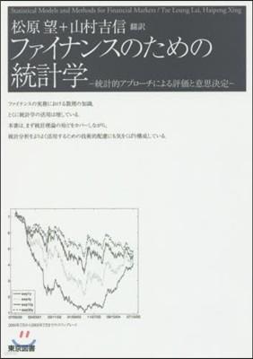 ファイナンスのための統計學