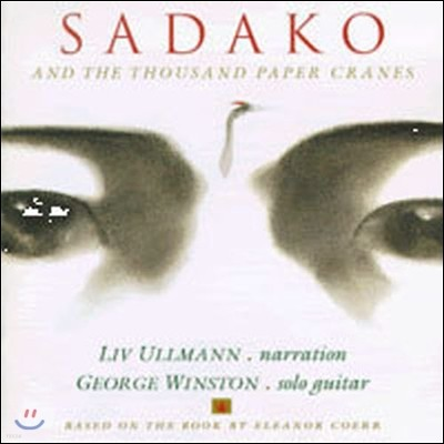 [중고] George Winston / Sadako And The Thousand Paper Cranes