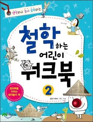 철학하는 어린이 워크북 2