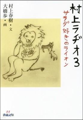 村上ラヂオ(3)サラダ好きのライオン