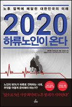 2020 �Ϸ������ �´�
